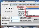 全能音频转换通V13.2 电脑版