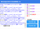 爱奇艺优酷会员账号共享免费领取器V5.0 免费版