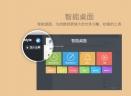 够快云库V3.2.7.17010 Mac版