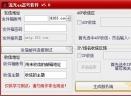 QQ盗号软件V5.0 免费版