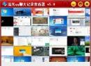 QQ聊天记录查看器V5.0 免费版