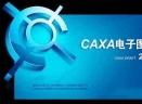 caxa2013破解补丁电脑版