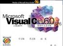 microsoft visual c++V6.0 完整绿色版