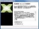 directx11V11.0 完整版
