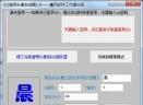透明头像生成器V3.51 免费版