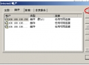 outlook  expressV6.0 中文版