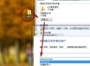 win7局域网共享一键修复工具电脑版
