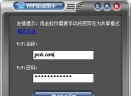 WIFI启动助手V1.0 电脑版