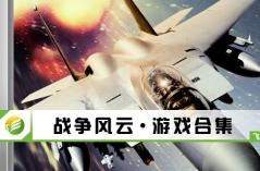 战争风云·游戏合集