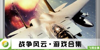 52z飞翔网小编整理了【战争风云·游戏合集】,提供战争风云手游、战争风云手游破解版/满v版、战争风云手游官方下载地址。战争风云是一款海陆空题材射击手游,以第二次世界大战为背景,玩家可以在游戏中尽情发挥军事实力培养自己的战队与众多玩家进行战斗。