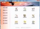 出纳电算化V20131215 电脑版