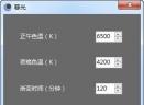 暮光(色温调节软件)V1.0 电脑版