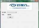 好视力护眼专家V1.0 绿色版