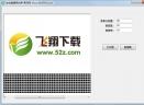 生成像素画效果软件V1.0 电脑版