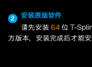 T-Splines 4.0 for Rhino 5 一键安装汉化包V4.0 汉化版