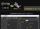 VRay 3.4 for Rhino 5 简体中文汉化版V3.40.03 汉化版