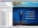 广东干部培训网络学院学习助手自动考试版V2018.8 绿色版