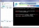 新疆人力资源远程培训网学习助手加速自动考试版V3.2 绿色版