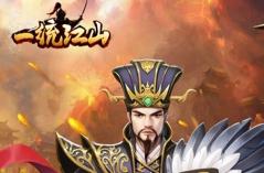 一统江山·游戏88必发网页登入