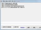 信易达E模块反编译工具V3.0.1.0 官方版