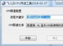 飞儿云CPU限速工具V1.0 绿色版