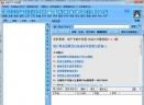 友益文书软件V9.4.5 官方版