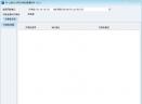 TP-LINK以太网交换机管理软件V3.0.0 官方版
