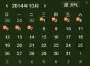 时光日历V1.1.0.216 官方版