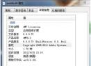 amtlib.dll破解补丁电脑版