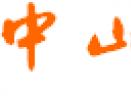 中山行书百年纪念版字体电脑版