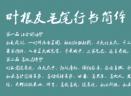 叶根友毛笔行书简体V2.01 修正版