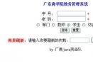 广商教务系统V1.02 登录端