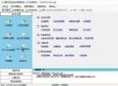 魔风田径运动会管理系统V3.54 电脑版