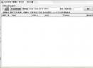 PanD解析下载器V3.3 官方版