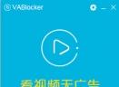 vablocker视频广告过滤V1.2.0.10 官方版