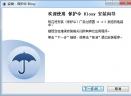 保护伞BloxyV1.4.3.3 电脑版