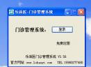 医院门诊管理系统V3.57 电脑版