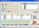 实验室药品管理系统V3.0 绿色版