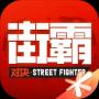 街霸对决 V1.3.6 iPhone版