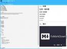 FxMarkDown编辑器V1.0 电脑版