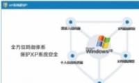 腾讯电脑管家8.9新推XP专业保护版