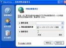 ThrottleV6.11.26.2007 汉化绿色版