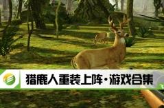 猎鹿人重装上阵·游戏合集