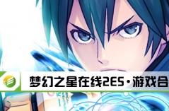 梦幻之星在线2ES·游戏合集