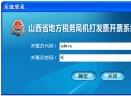 山西省地税局机打发票开票系统V2.2 官方版