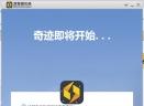 黑雷苹果模拟器V1.7.26 官方版
