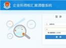 福建金税三期个人所得税扣缴系统V1.1.0.653 官方版