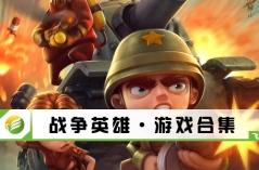 战争英雄·游戏合集