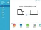 FonePaw iOS Transfer(ios数据传输软件)V2.6.0 官方版