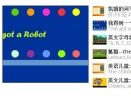 酷兔动画英语音标学习机V2017 官方版